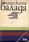 Българската балада