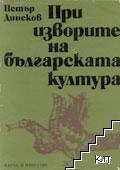 При изворите на българската култура