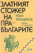 Златният стожер на прабългарите