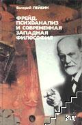 Фрейд. Психоанализ и современная западная философия