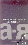 Карманный словарь атеиста