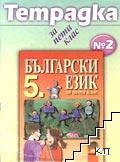 Тетрадка за 5. клас. № 2