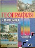 География и икономика за 10. клас. Профилирана подготовка
