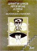 Димитър Димов. Автор, време и герои