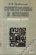 Структурализм в эстетике (критический анализ)