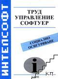 Труд, управление, софтуер. Бр. 2 / 2001
