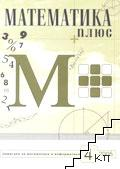 Математика плюс. Бр. 4 / 2005