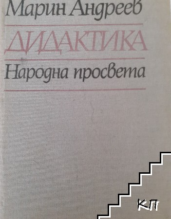 Дидактика