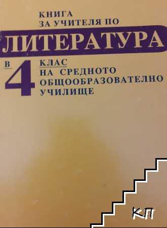 Книга за учителя по литература в 4. клас