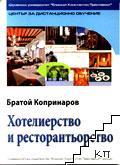 Хотелиерство и ресторантьорство