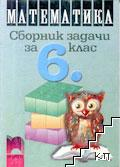 Сборник задачи за 6. клас