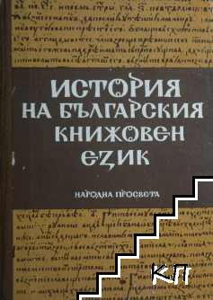 История на българския книжовен език