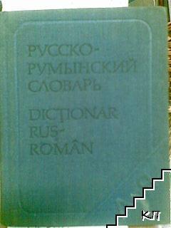 Карманный русско-румынский словарь