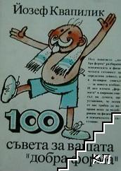 """100 съвета за вашата """"добра форма"""""""