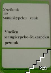 Учебник по манджурски език. Учебен манджурско-български речник
