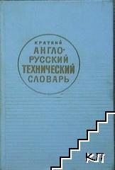 Краткий англо-русский технический словарь