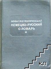 Електротехнический немецко-русский словарь