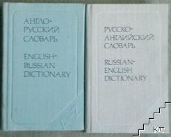 Русско-английский словарь / Англо-русский словарь