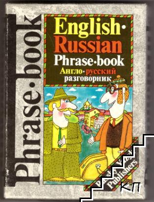 Англо-русский разговорник / English-Russian Phrase Book