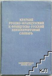 Краткий русско-французский и французско-русский внешнеторговый словарь