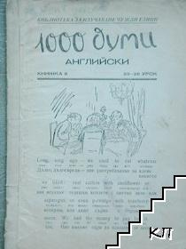1000 думи английски. Кн. 6