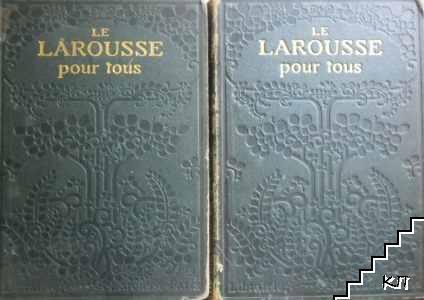 Le Larousse pour tous. Vol. 1-2