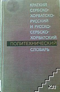 Краткий сербско-хорватско руский / русско-сербско-хорватский политехнический словарь
