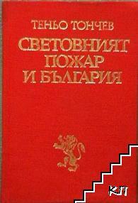 Световният пожар и България. Опит върху Първата световна война