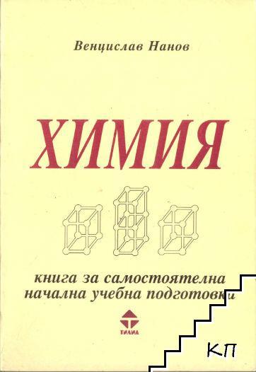 Химия. Книга за самостоятелна начална учебна подготовка