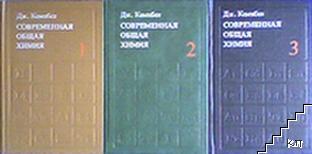 Современная общая химия. Том 1-3