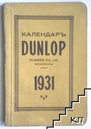 Календаръ DUNLOP 1931