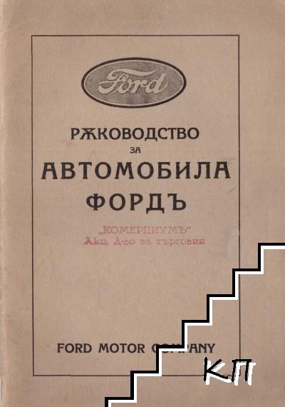 Ръководство за автомобила Фордъ