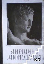 Кратка антична митология