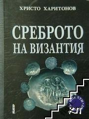 Среброто на Византия. Каталог монети
