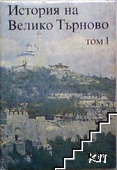 История на Велико Търново. Том 1: Праистория, античност и средновековие