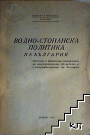 Водно-стопанска политика на България. Значение и финансова организация на мероприятията по водите и електрификацията на България