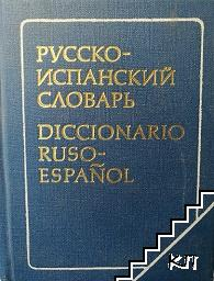 Русско-испанский словарь