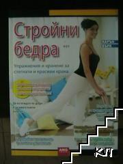 Стройни бедра. Упражнения и хранене за стегнати и красиви крака