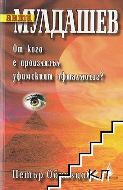 Анти Мулдашев. От кого е произлязъл уфимският офталмолог?