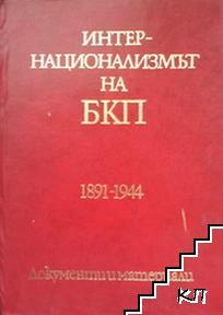 Интернационализмът на БКП 1891-1944. Документи и материали