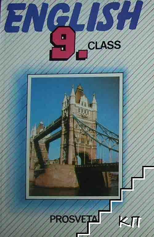 English 9. class