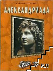 Александриада