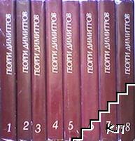 Избрани произведения в осем тома