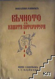 Вечното въ нашата литература. Томъ 5: Пенчо Славейковъ, Т. Г. Влайковъ