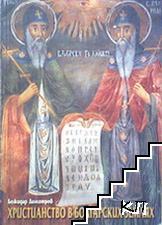 Христианство в болгарских землях. Болгарские монастыри