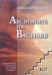 Аксиомите на Василев