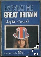 Наричат ме Great Britain. Българо-английски пътни размишления