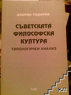 Съветската философска култура - типологичен анализ