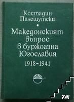 Македонският въпрос и буржоазна Югославия 1918-1941