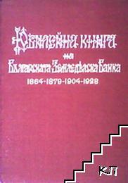 Юбилейна книга на Българската земледелска банка: 1864-1879-1904-1928